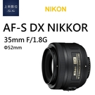 [贈旅行袋] NIKON 尼康 NIKKOR 35mm F1.8G 標準定焦鏡頭 AF-S 35mm/f1.8G 公司貨