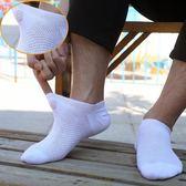 襪子男短襪夏季薄款超薄冰絲男士棉質透氣網襪短筒低幫運動襪防臭【全館85折最後兩天】