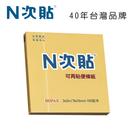 """N次貼 61119 標準型可再貼便條紙 3""""x3""""(76x76mm),橘 100張/本"""