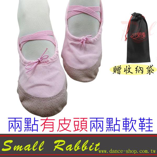 小白兔舞蹈休閒生活館-舞蹈用品芭蕾軟鞋兩點鞋布面亮粉色皮頭麂皮肚皮舞鞋兩點舞鞋