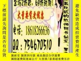 二手書博民逛書店罕見幼兒教師教研活動及寫作指導18098 王萍 中國輕工業出版社