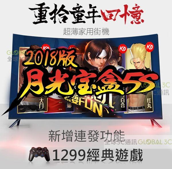 免運 最新2018版 1299遊戲+連發功能 台灣製 月光寶盒5s 高畫質旗艦版 街機 遊戲 懷舊 遊戲機