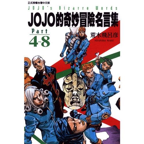 JOJO的奇妙冒險名言集part4~8