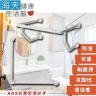 【海夫健康生活館】裕華 ABS抗菌系列 面盆抗菌扶手+L型扶手 70X70cm(T-050B+T-111B)
