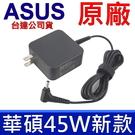華碩 ASUS 45W 原廠變壓器 X507LA,X507UA,X540,X540L,X540LA, 充電器 電源線