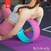 勞拉之星瑜伽輪后彎器材初學者家用下腰開背達摩輪訓練瘦背瑜伽圈WD 晴天時尚館