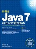 (二手書)新觀念 Java 7 程式設計範例教本