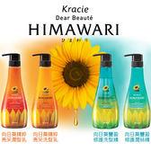 日本 Kracie 葵緹亞 HIMAWARI 潤髮乳/洗髮乳 500ml 向日葵精粹亮采/豐盈護髮 沙龍【DDBS】