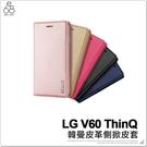 LG V60 ThinQ 隱形磁扣 皮套 手機殼 皮革 保護殼 保護套 手機套 手機皮套 翻蓋側掀 附掛繩