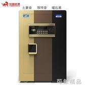 保險櫃60cm家用指紋密碼辦公全鋼防盜入牆小型指紋保險箱新品 居家物語
