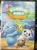挖寶二手片-B03-096-正版DVD-動畫【姆姆抱抱8:姆姆探險家】-(直購價)