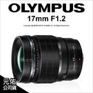 【先詢問】Olympus M.Zuiko ED 17mm F1.2 PRO M1712 定焦鏡 公司貨★24期★薪創數位
