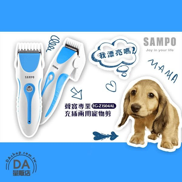《DA量販店》SAMPO 聲寶 專用 寵物剪 電推剪 狗狗 貓貓 剃毛 EG-Z1504AL(W89-0138)