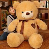 泰迪熊毛絨玩具熊可愛床上女生大布娃娃短毛情人節生日禮物 zm715【旅行者】