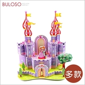 《不囉唆》智立堡3D拼圖 玩具/城堡/海盜船/恐龍/立體拼圖(可挑色/款)【A430522】