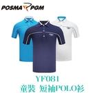 POSMA PGM 童裝 大童裝 短袖POLO衫 立領 運動 吸濕 排汗 藍 YF081BLU
