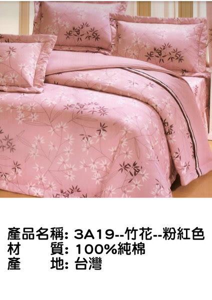 3A19竹花-粉紅色◎冬夏兩用被(被套)◎ 台灣製造&純棉 @雙人-6X7尺@雙面花色