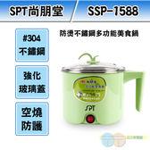 SPT 尚朋堂 防燙不鏽鋼多功能美食鍋 SSP-1588