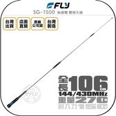 《飛翔無線3C》FLY SG-7500 無線電 雙頻天線│公司貨│106cm 黑色 車機收發 對講機外接│SG7500
