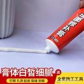 修補膏補墻膏墻面脫落修補膏裂縫修復膏白色內墻嵌縫膏補縫刮膩子膏 交換禮物