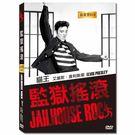 新動國際【監獄搖滾 Jailhouse Rock】高畫質DVD黑白影片*艾維斯普利斯萊 主演