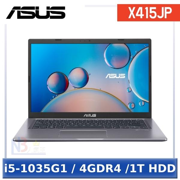 ASUS X415JP-0031G1035G1 14吋 【刷卡】 筆電 (i5-1035G1/4GDR4/1T/W10H)