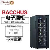 紅酒櫃 Bacchus/芭克斯 紅酒櫃子恒溫櫃家用迷你電子酒櫃小型冰吧 全館