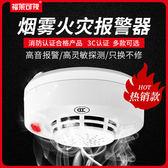 煙霧警報器 感應探測報警器室內火災廚房火警家用防火消防無線獨立式煙感