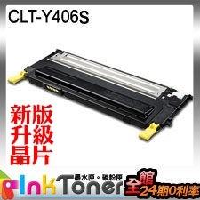 SAMSUNG CLT-Y406S相容碳粉匣(黃色)一支 CLP-365W/CLX-3305W/SL-C460W/SL-C460FW/SL-C410W【另有K406S/C406S/M406S/Y406S】