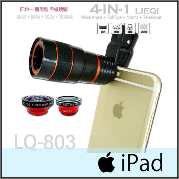 ★魚眼+廣角+微距+望遠鏡Lieqi LQ-803通用手機鏡頭/APPLE IPAD/NEW IPAD/2/5/AIR/Air 2/IPAD PRO/mini2/3/4