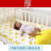 嬰兒床床墊棉花墊被床褥子寶寶幼兒園棉絮床墊兒童純棉鋪墊可訂做 英雄聯盟MBS