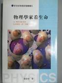 【書寶二手書T6/科學_LDJ】物理學家看生命_羅遼復