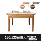 歐實木餐桌椅組合現代簡約伸縮摺疊小戶型家用餐桌可變圓桌 NMS