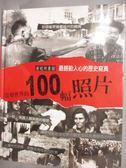 【書寶二手書T9/歷史_XEW】改變世界的100幅照片_明天工作室_未拆封