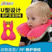 Jollybaby兒童U型枕卡通寶寶枕頭汽車枕芯嬰兒護頸枕旅行枕防偏頭【極有家】