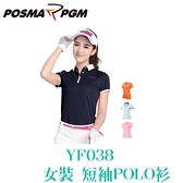 POSMA PGM 女裝 短袖POLO衫 立領 透氣 速乾 排汗 藏青 YF038NVY
