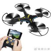 無人機航拍高清遙控飛機充電四軸飛行器兒童玩具直升機航模 優家小鋪 igo