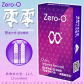 慾望情趣用品  保險套世界 避孕套 ZERO-O 零零衛生套 保險套 激點環紋型 典雅綜合型 浮粒凸起型