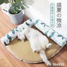貓窩四季通用可拆洗寵物網紅貓床貓咪墊睡墊涼席夏季睡覺用品 qz2803【甜心小妮童裝】