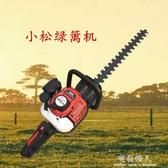 割草機-綠籬機小鬆G23汽油茶葉茶樹修剪機粗枝剪綠籬剪修枝剪園林機械 完美YXS