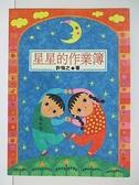 【書寶二手書T4/兒童文學_CIS】星星的作業簿-童書舖4_許悔之