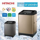 《日立HITACHI》 自動槽洗淨洗衣機 SF180XBV ss星燦銀/ CH香檳金 18KG