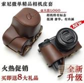 相機套 索尼a6400相機包a6300皮套a6000便攜ILCE-a6100 a5100微單保護套-快速出貨