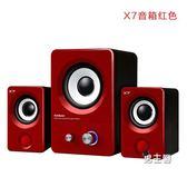 (交換禮物)喇叭 筆電音響多媒體台式小喇叭迷你低音炮USB重低音 黑色 白色 紅色
