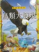 【書寶二手書T4/少年童書_ZEE】鳥類大發現_傅海燕