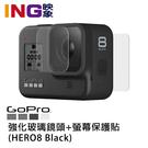 【映象】GoPro HERO8 Black 專用 原廠玻璃貼 AJPTC-001 玻璃鏡頭+螢幕鋼化保護貼