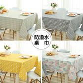北歐風棉麻防潑水桌巾(4款可選)現+預