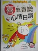 【書寶二手書T7/語言學習_YGT】日本人每天必說的喜怒哀樂心情日語_山本峰規子_無光碟
