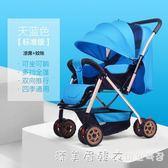 嬰兒推車可坐可躺摺疊輕便夏季雙向1-3歲新生兒童寶寶小孩手推車 igo漾美眉韓衣