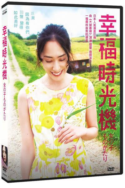 幸福時光機 DVD(購潮8)